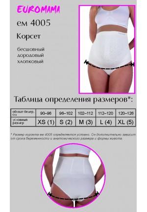Корсет бесшовный 4 косточки для беременных (черный)