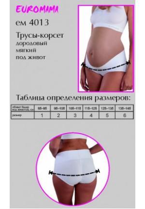 Корсет-трусы мягкий под живот для беременных (черный)