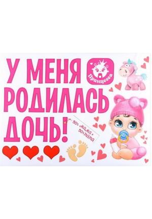 Наклейка на авто «У меня родилась дочь!» 50*70см