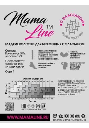"""Колготки """"MamaLine"""" черные для беременных (20den)"""