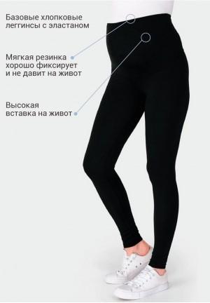 """Леггинсы """"Лавр"""" черные для беременных"""